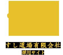 すし道場有限会社 採用サイト