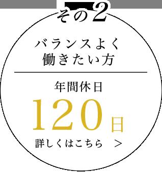 バランスよく働きたい方 年間休日120日